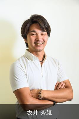 代表取締役 坂井 秀雄
